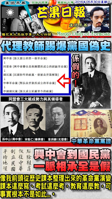 160530芒果日報--黨國黑幕--興中會到國民黨,一脈相承全是假