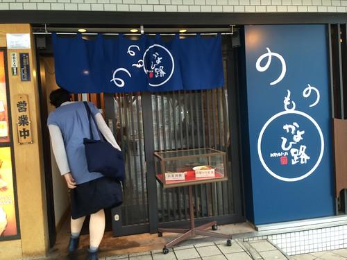 Kayoiji Ueno Ten, Tokyo 2016