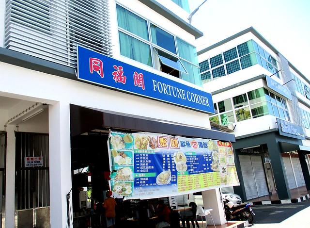 Fortune Corner Sibu
