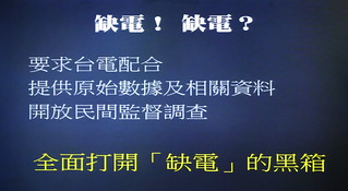 立委高志鵬質疑台電資訊黑箱 翻拍自立委高志鵬質詢投影片
