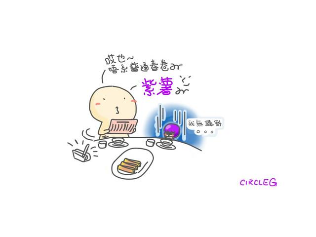 CIRCLEG 小繪圖 05072016   紫薯春卷阿!!(CUTTED) (3)