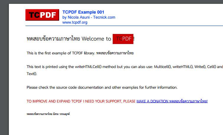 ประยุกต์การใช้งาน tcpdf สร้าง pdf ไฟล์ ใน codeigniter เนื้อห