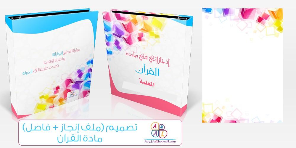 ملف إنجاز مادة القرآن | تصميم وطباعة ملف إنجاز + فاصل ملف ...