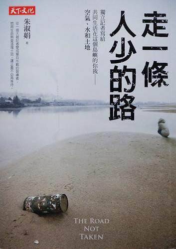獨立記者朱淑娟新書「走一條人少的路」翻拍:陳文姿