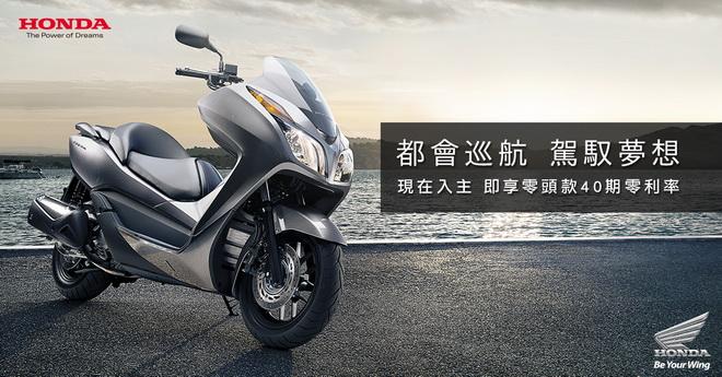 Honda NSS300 都會巡航 駕馭夢想 專案開跑