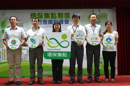 2014年6月環署公佈綠色集點標誌(照片環署提供)
