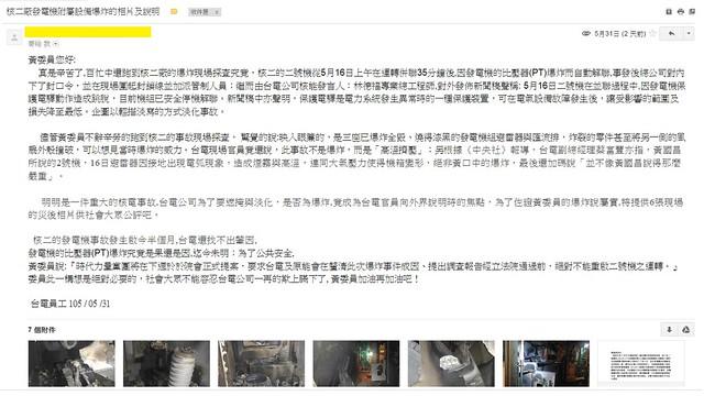 台電內部員工爆料 資料來源:黃國昌國會辦公室