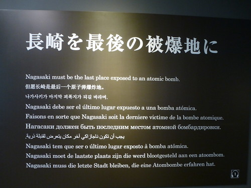 jp16-Nagasaki -1945-Musee (4)