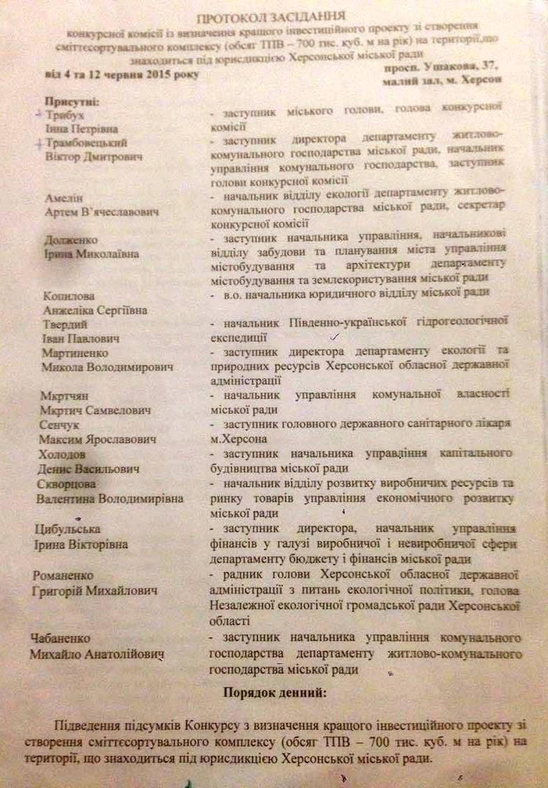 Протокол засідання комісії ХМР