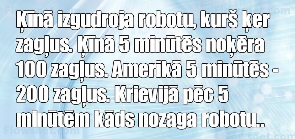 Ķīnā izgudroja robotu, kurš ķer zagļus. Ķīnā 5 minūtēs noķēra 100 zagļus. Amerikā 5 minūtēs - 200 zagļus. Krievijā pēc 5 minūtēm kāds nozaga robotu..