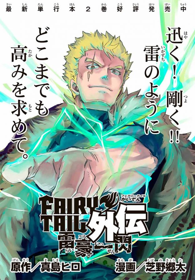 laxus spin-off fairy tail