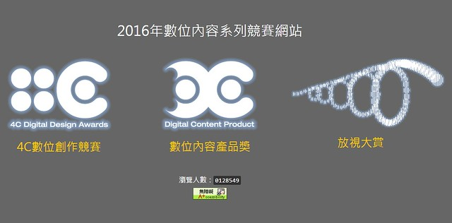 2016年4C數位創作競賽