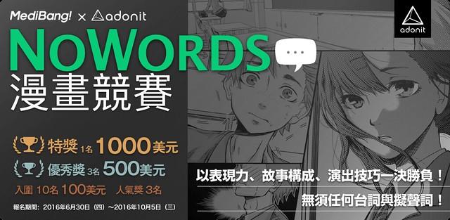 NoWords漫畫競賽