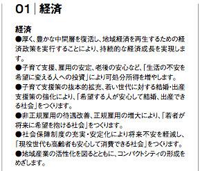 dpj-manifesto2014-2-01