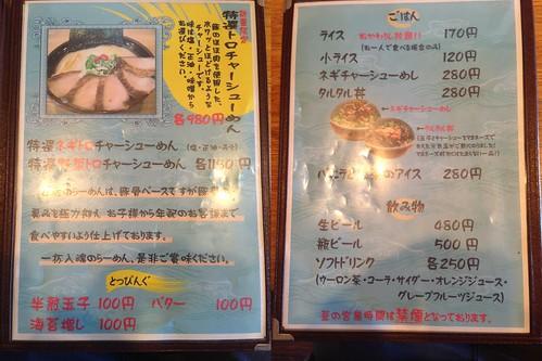 hokkaido-shiretoko-namishibuki-menu02
