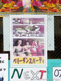 「ラージャ」インド料理レストラン-43