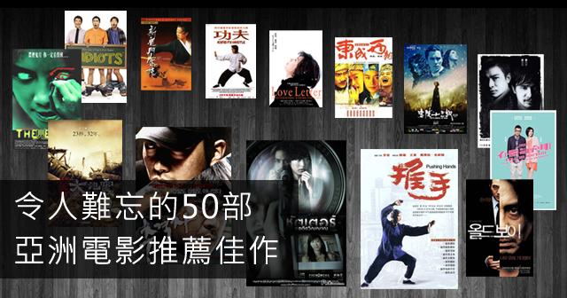 令人難忘的50部亞洲電影推薦佳作!