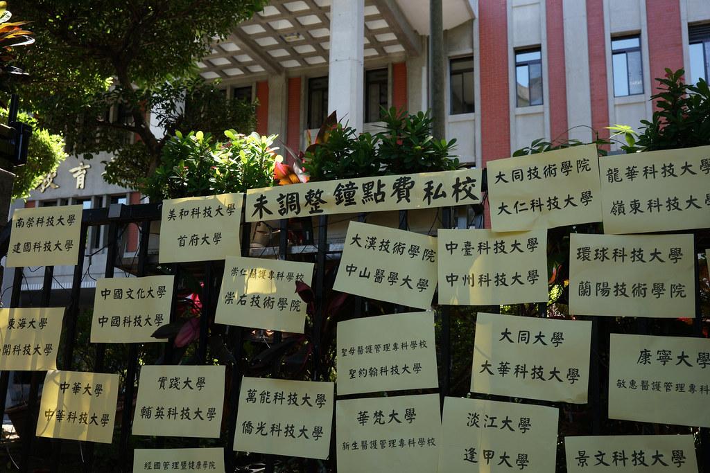 私校钟点费23年未涨,高教工会将私校名单张贴于教育部外。(摄影:王颢中)