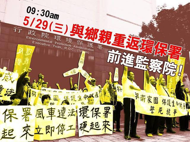 台灣發展風電時常未顧及在地利益,引發抗爭。圖為2013年苑裡民眾至經濟部抗議設置風機。圖片來源:苑裡反瘋車自救會臉書