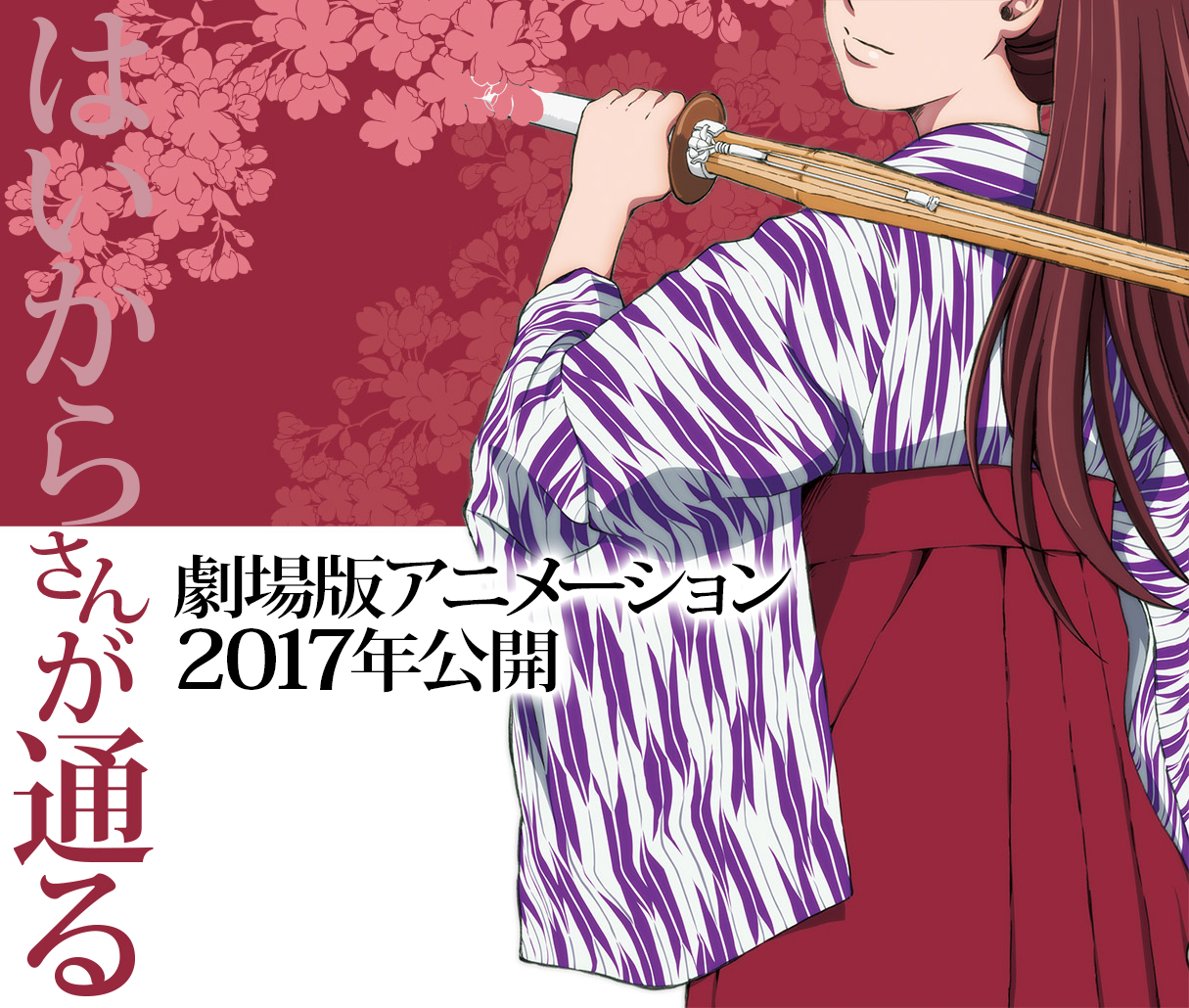 160601 - 漫畫家「大和和紀」出道50周年紀念、大正版亂世佳人《窈窕淑女》將在2017年上映劇場版動畫!