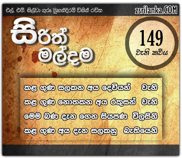 Sirith Maldama (149)