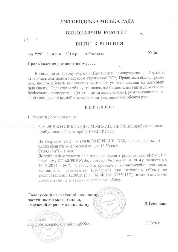 Ужгород_ЖЕК3
