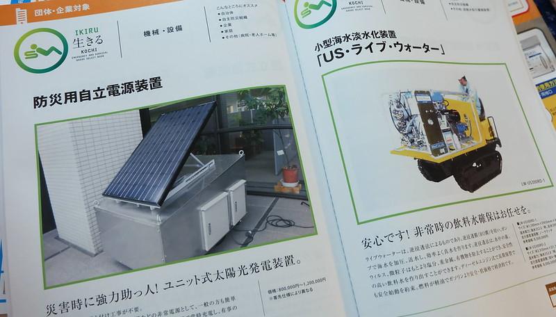 高知縣的防災產業目錄。左:防災用自立電源裝置、右:小型海水淡水化裝置。攝影:陳文姿