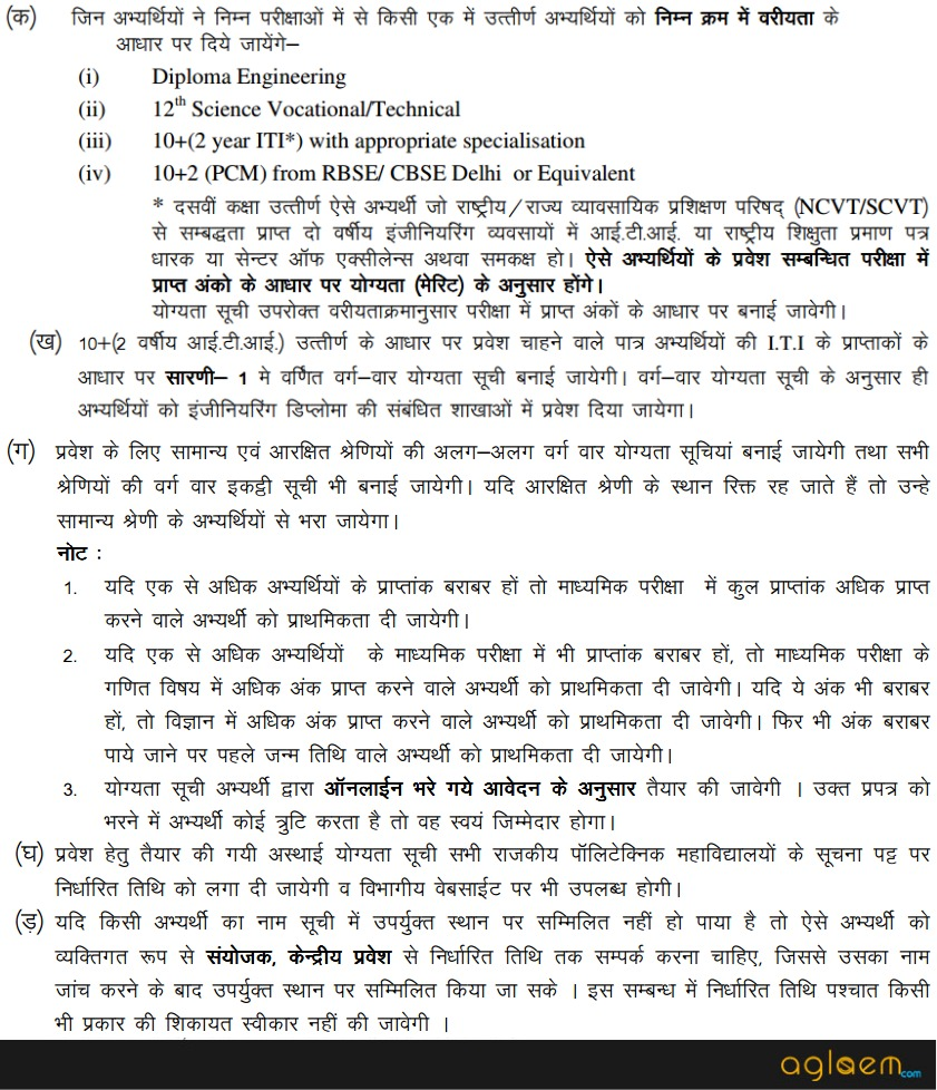 DTE Rajasthan Polytechnic Diploma Admission 2017   www.dte.rajasthan.gov.in