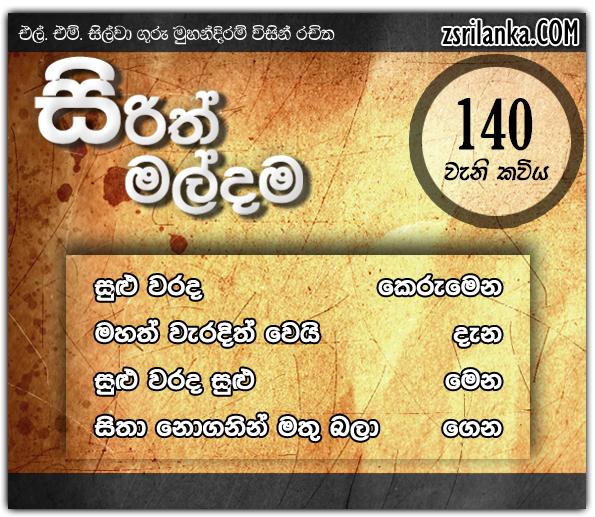 Sirith Maldama (140)