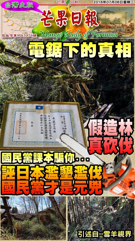 160706芒果日報--台灣史論--黨國課本愛扯謊,濫墾濫伐怪日本