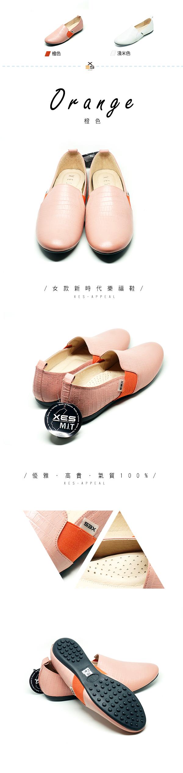 橘色,懶人鞋,樂福鞋,XES品牌,我型我塑,自然風格,休閒風格