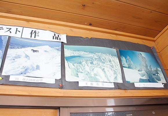 日本森吉山樹冰31