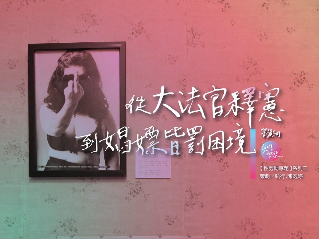前年過世的妓權鬥士麗君留下的影像,控訴著這個「體面」社會永遠還不起的公娼債。(攝影:陳逸婷/設計:prince liaw)