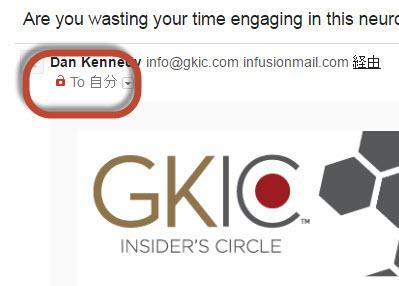 ダン・ケネディ(Dan Kennedy)のメールマガジンのキャプチャ画像