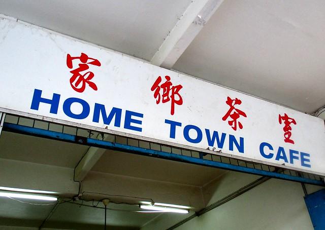 Home Town Cafe Sibu