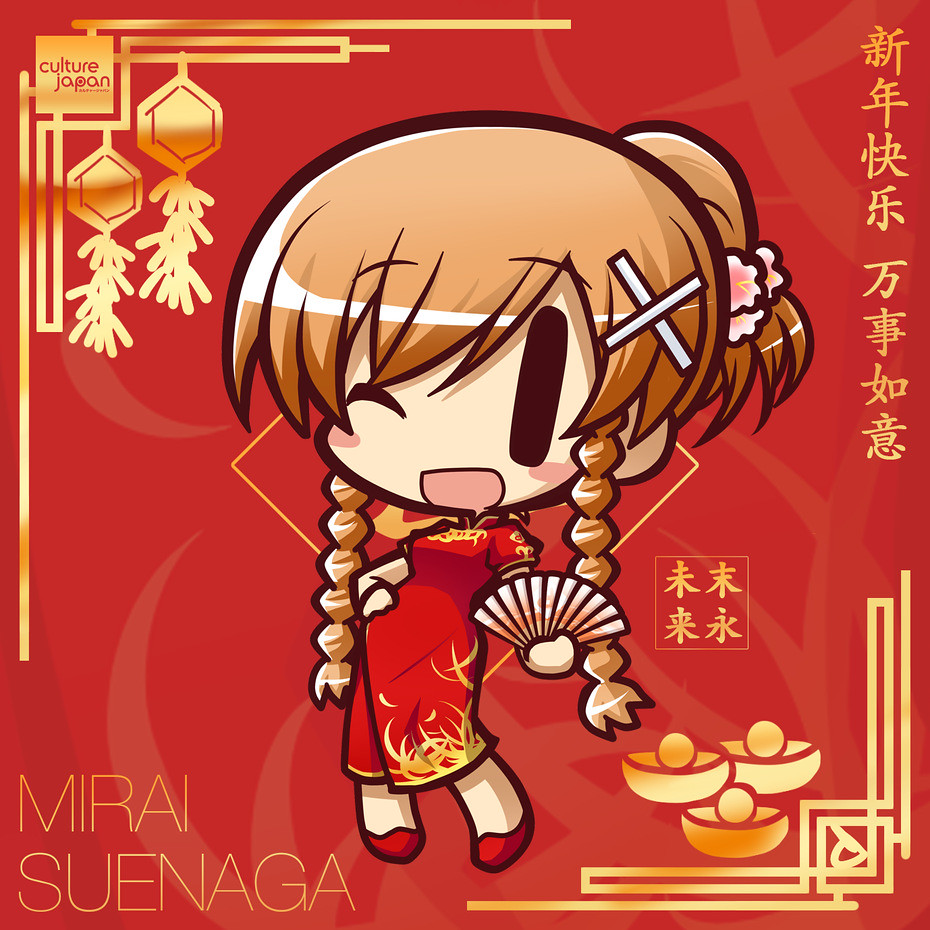 Image Result For Lunar New Year