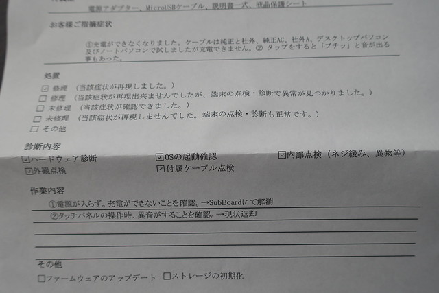 ASUS サポート_02