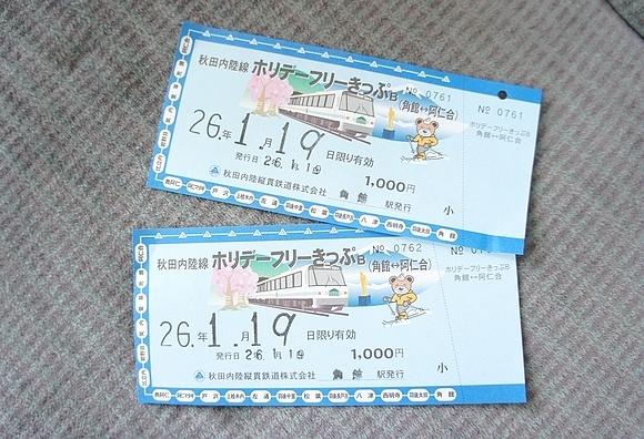 日本森吉山樹冰05