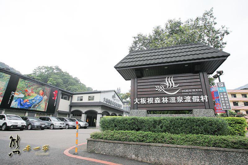 薰風會館|台灣最古老發動機|大板根森林溫泉渡假村|三峽古蹟文物景點觀光