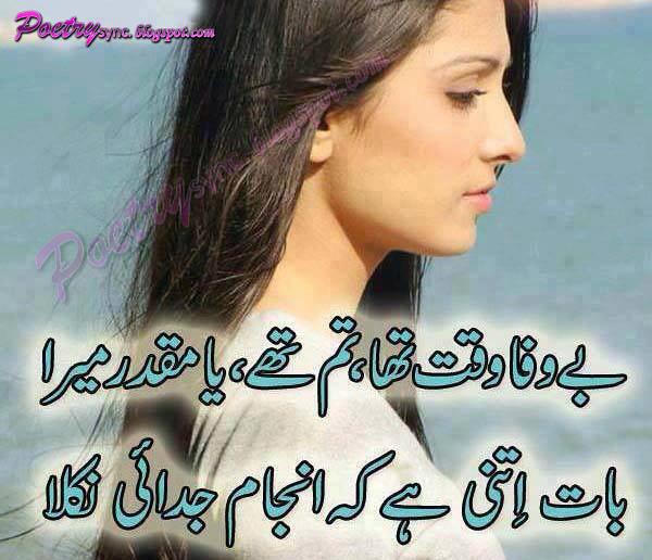 Urdu-Font-Judai-Love-Poetry-Shayari-Images-Bewafa-Waqat-Th… | Flickr