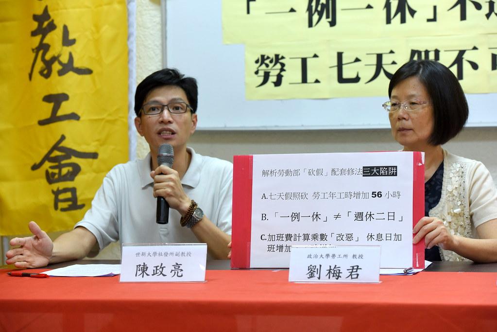 高教工會秘書長陳政亮(左)批評勞動部新修的《勞基法》草案不僅沒有降工時,反而可能誘發出長工時。(攝影:王顥中)