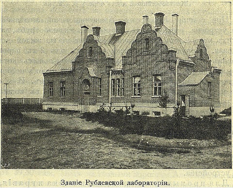 Здание Рублевской лаборатории
