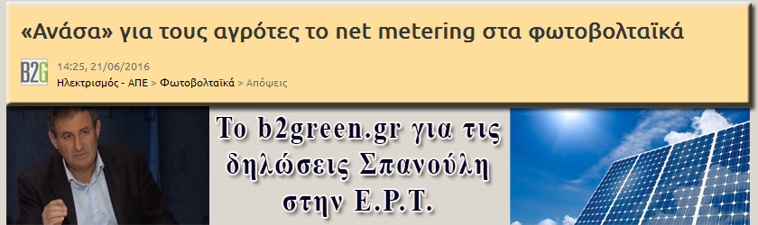 b2green