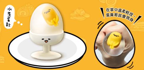 39 全家 蛋黃哥 蛋定好食光 水煮蛋款