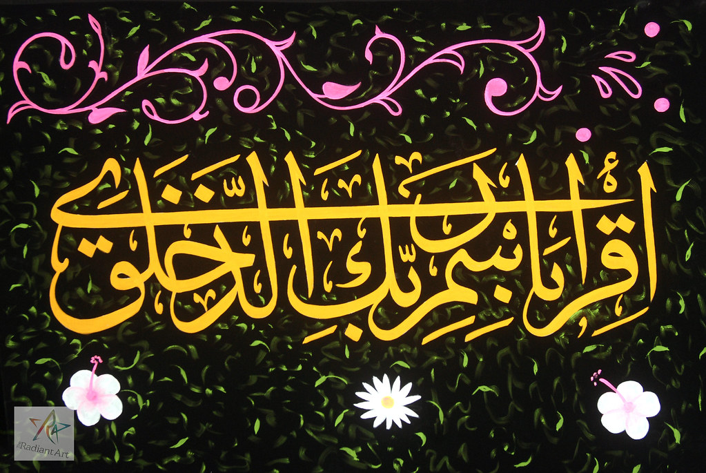 Islamic calligraphy paintings