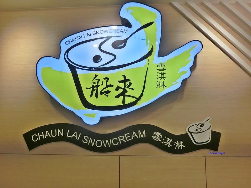樂華夜市-船來雪淇淋-17度c隨拍 (1)