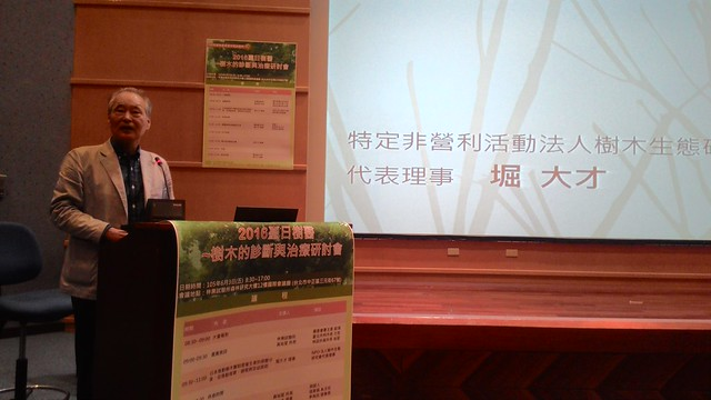 日本樹木醫制度創始人堀大才教授。攝影:林倩如。