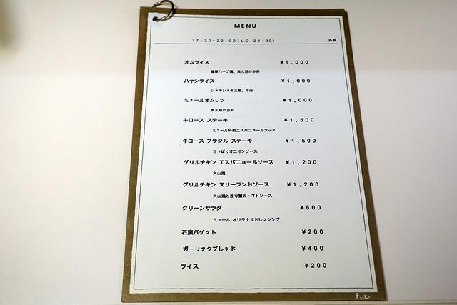 ミュール(氷川台)