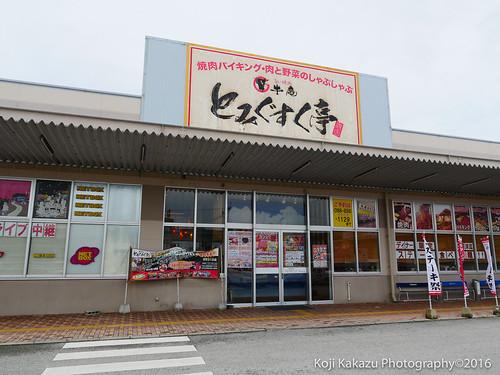 旨い焼肉 牛庵 とみぐすく亭-56