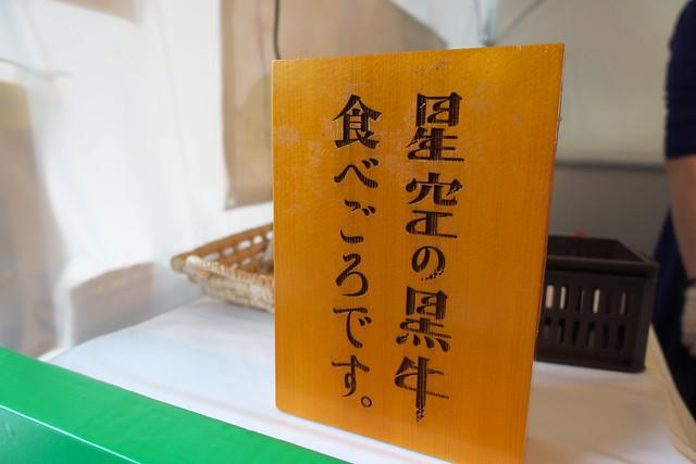 食と観光おもてなしフェア【標茶町・弟子屈町・鶴居村】_02